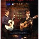 【終了】One of the youngest Guitar Du...
