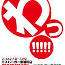 MOSBURGER×Program BOX 『わっ!!!!!』