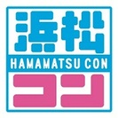 【終了】【3月23日(土)開催】 第一回浜松コン