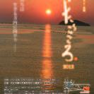 ドキュメンタリー映画「うたごころ」(2012年版)映画上映&榛葉健...