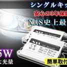 送料無料♪NAS製高級ナノテク式 14mm極薄HIDキット 55W...