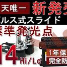 大人気の最新モデル!極薄55W・H4Hi/Lo スライドパルス式H...