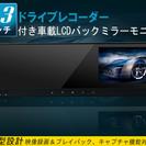 4.3インチ ルームミラー型ドライブレコーダー 内蔵車載LCDバッ...