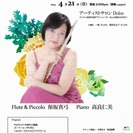 Mayumi(保坂真弓) フルート リサイタル~2つのプーランク~