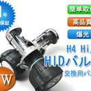 HID交換用バルブ 今がチャンス!お買い得プライス!35W H4スライド切替式の画像