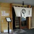 自治医大近くにあります和食店!