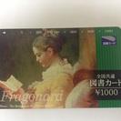 図書カード1000円×3枚