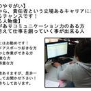 【スポーツ関連のインターネットショップ アルバイト募集(社員登用あり)】