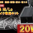 新発売!低発熱!20W バイク専用 H4 Hi/Lo HIDキット...