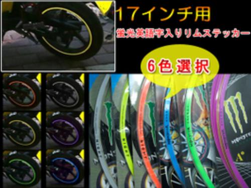 自転車の 自転車 リム ステッカー : ... リムラインステッカー 6色選択