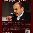第一回国産ワインブラインドテイスティング(利き酒)大会を実施します。