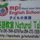mpi English Schools:英語教室 Natural ...