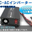 交換器 50HZ☆定格1000W ...
