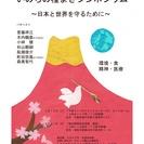 「いのちの種まきシンポジウム 〜日本と世界を守る為に〜」 テーマ:...