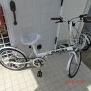 あげます 折りたたみ自転車