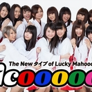 "渋谷発""micoooooズ LIVE 1?/100"