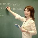マンツーマン指導理系講師募集、未経験歓迎します。時給1700円以上。