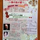 至高のディナーコンサート/春の夜の宴