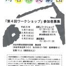 【終了】刈谷市民劇団 『第4回 ワークショップ』