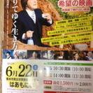 武田鉄矢主演映画「降りてゆく生き方」上映会 in 熊本 ☆