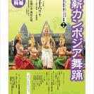 ☆★☆入場無料で魅惑のカンボジア・ダンスが鑑賞できます!☆★☆