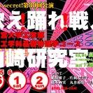 劇団It's secret!第30回公演「歌え!踊れ!戦え!宇都宮...