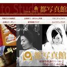 【 プロカメラマン募集 】■岐阜市にある1937年創業の老舗写真館です。