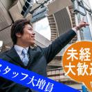 急募!貴金属・ブランド品の買取スタッフ【未経験者歓迎!アルバイトO...