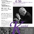 京都フィルハーモニー室内合奏団第189回定期公演
