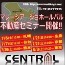 マレーシア ジョホールバル不動産投資セミナー in 仙台の画像