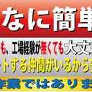 電子メーカー勤務 製造検査・機械オペレーター30名大募集!!