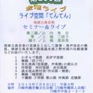 琉球古典音楽 セミナー&ライブ  『第250回てんてんライブ 関...