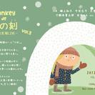 【申の刻(さるのこく)ひとり芝居LIVE vol.4】参加者募集!