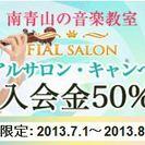 夏の【ご入会金半額】キャンペーン (2013.7.1~2013.8...