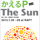 RAFT ダンスの器シリーズ かえるP公演 vol.4「The Sun」