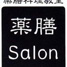 薬膳料理教室 薬膳Salon