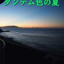 Kindle本 タンデム色の夏 他 全5作品 各100円