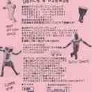 本日長岡京ワンコイン練習会!お得にアフリカンダンスを踊ろう!