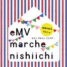 毎月第2日曜日!雑貨のあるマルシェ、eMV marche nish...