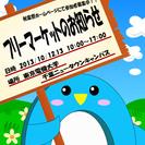 東京電機大学千葉NTキャンパス 第12回秋葉祭フリーマーケットのお知らせ