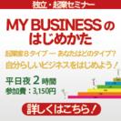 8/21(水) MY BUSINESSのはじめ方@大阪 ~自分にあ...