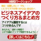 8/11(日) ビジネスアイデアのつくりかた&まとめかた@名古屋 ...