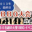 夏、最終日のBBQ大会!!in須磨海水浴場内
