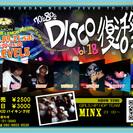 DISCO復活祭vol.18 2013/9/21@桐生LEVEL5