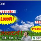 墓石本舗.com