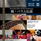 コリア ジャパン  ミュージック&ダンスパフォーマンス「風・パラム伝説」
