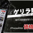 iPhone内の大事なデータを水没からお守りします!【iPhone...