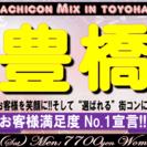 第2回街コンMix in 豊橋 愛知県、豊橋駅周辺で飲み放題!食べ...
