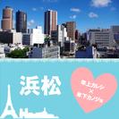 恋活コン浜松(女性20代限定)
