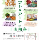 「クラフト & アート in 清翔庵」